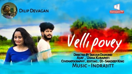 Vellipovey Love Failure Song Lyrics Telugu Song Telugulyricsguru Com